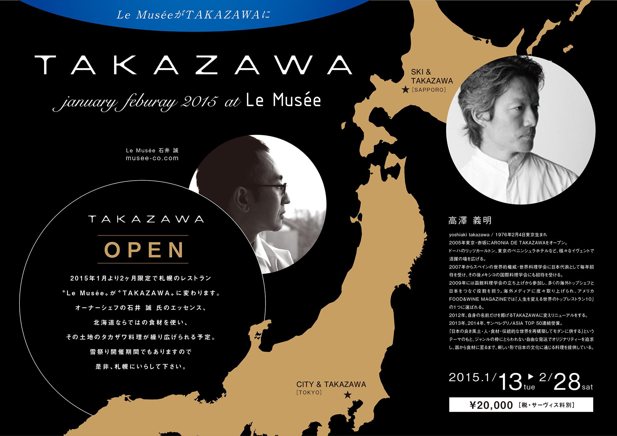 img_takazawa-lemusee